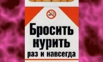Як кинути курити швидко і легко